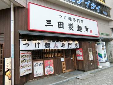 三田製麺所 中野店の画像1
