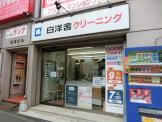 株式会社白洋舎 中野駅前サービス店