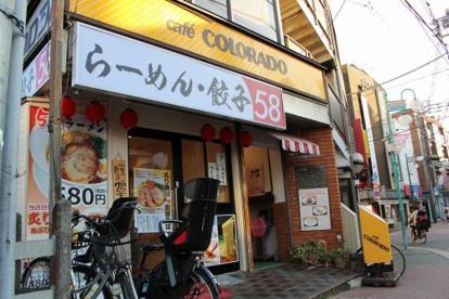 らーめん・餃子 58の画像1