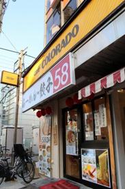 らーめん・餃子 58の画像2