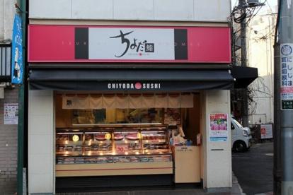 ちよだ鮨 下丸子店の画像1
