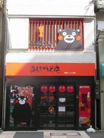 あんたがたどこさ東京浅草店の画像1