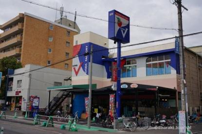 スーパーV総持寺駅前店の画像2