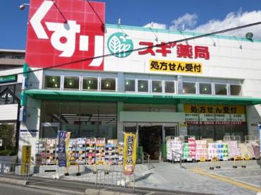 スギ薬局 総持寺店の画像1
