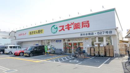 スギ薬局茨木水尾店の画像1