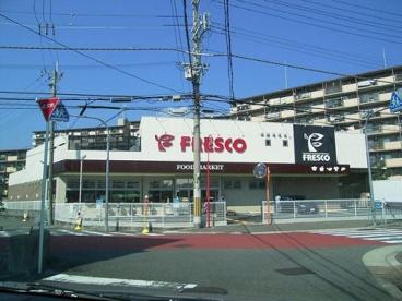 フレスコ山崎店の画像1