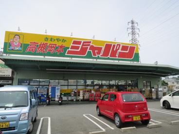 ジャパン高槻岡本店の画像2