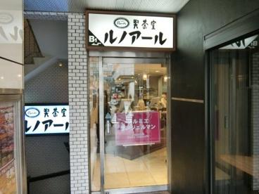 喫茶室ルノアール 中野南口店の画像1