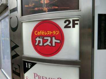 ガスト 中野駅南口店の画像1