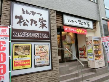 松乃家 中野南口店の画像1