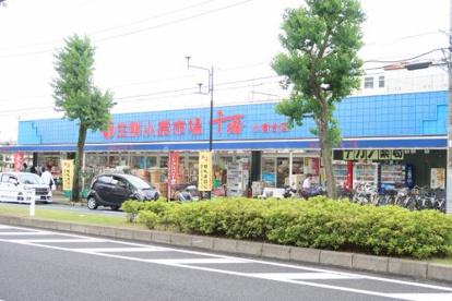 生鮮小売市場千城小倉台店の画像1