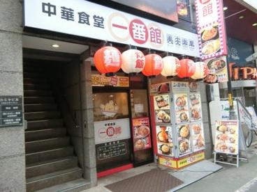 中華食堂一番館 中野南口駅前店の画像1