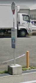 甲池公園 バス停の画像1