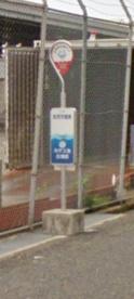 卸売市場東 バス停の画像1