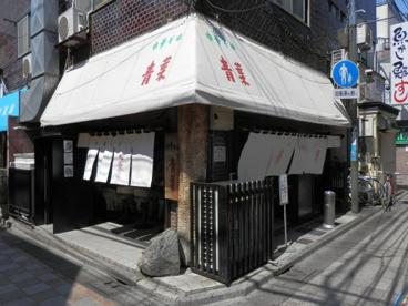 青葉 中野本店の画像1