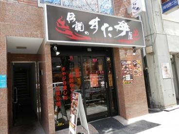 伝説のすた丼屋 中野店の画像1