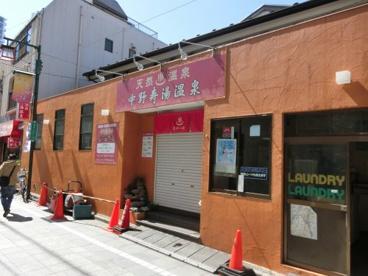 中野寿湯温泉の画像1
