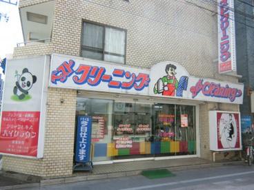 クリーニングのハイクラウン 新井薬師店の画像1