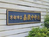 嘉楽中学校