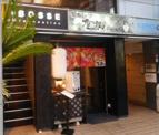 鶏Soba座銀 にぼし店