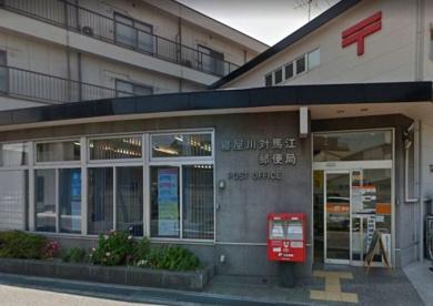寝屋川対馬江郵便局の画像1