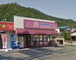 サーティワンアイスクリーム はだの河原町店