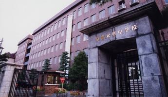 京都光華中学校・高等学校の画像1