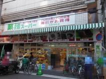 業務スーパー 四条寺町店