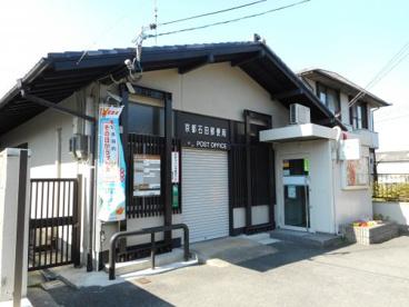 京都石田郵便局の画像1
