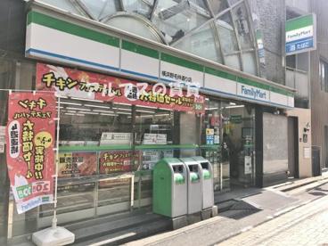ファミリーマート横浜野毛仲通り店の画像1