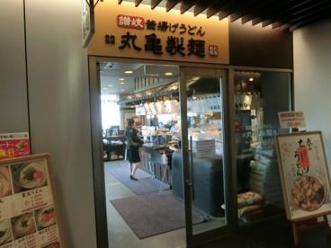 丸亀製麺 中野セントラルパーク店の画像1