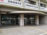 大阪市立 中央高等学校