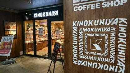 キノクニヤベーカリー 中野店の画像2
