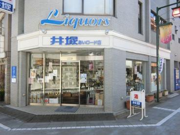 酒の井塚 あいロード店の画像1