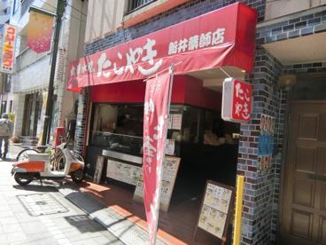 丸幸水産たこやき 新井薬師店の画像1