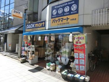 パックマート 中野店の画像1