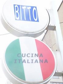 白金商店街付近にあるイタリアン「ビット」の画像2