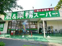 業務スーパー東所沢店