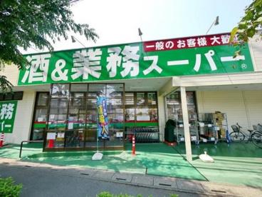 業務スーパー東所沢店の画像1