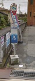 大久保町公民館(バス停)の画像1