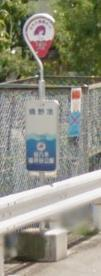 焼野池(バス停)の画像1