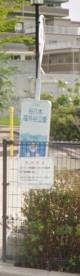 谷八木福井谷公園(バス停)の画像1