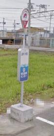 山陽中八木駅北(バス停)の画像1