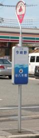 今崎野(バス停)の画像1