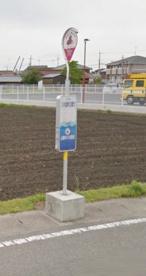 八木遺跡公園北(バス停)の画像1