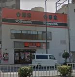 吉野家 九条店
