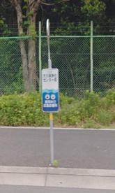 大久保浄化センター南(バス停)の画像1
