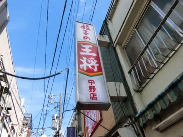 餃子の王将 中野店の画像1