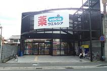 ウエルシア 京都智恵光院店