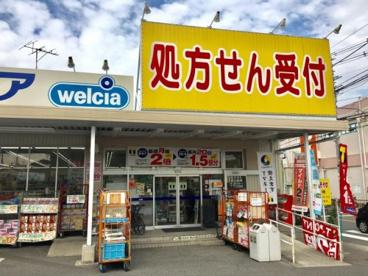 ウエルシア堺深井清水店の画像1